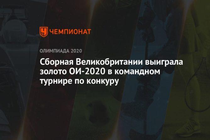 Общество: Сборная Великобритании выиграла золото ОИ-2021 в командном турнире по конкуру