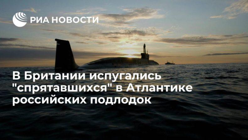 Общество: The Sun сообщила о тревожной ситуации в Британии из-за спрятавшихся в Атлантике российских подлодок