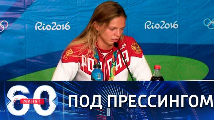 Общество: 60 минут. В Британии требуют снять российских спортсменов с Олимпиады в Токио