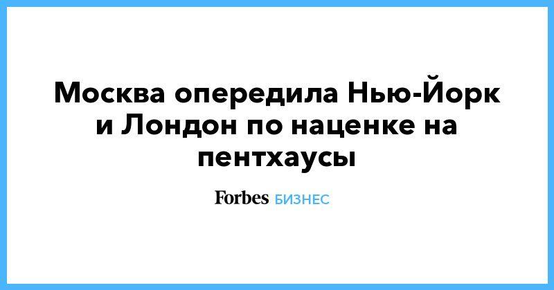 Общество: Москва опередила Нью-Йорк и Лондон по наценке на пентхаусы