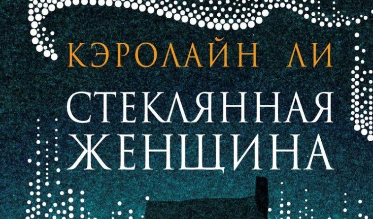 Общество: Англичанка Кэролайн Ли написала готический роман в исландских пейзажах