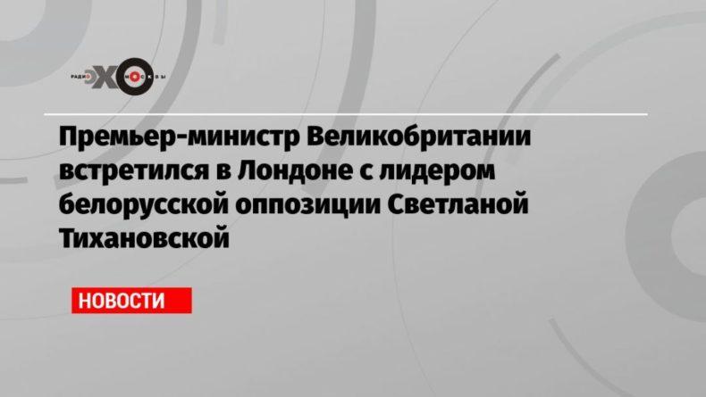 Общество: Премьер-министр Великобритании встретился в Лондоне с лидером белорусской оппозиции Светланой Тихановской