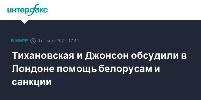 Общество: Тихановская и Джонсон обсудили в Лондоне помощь белорусам и санкции