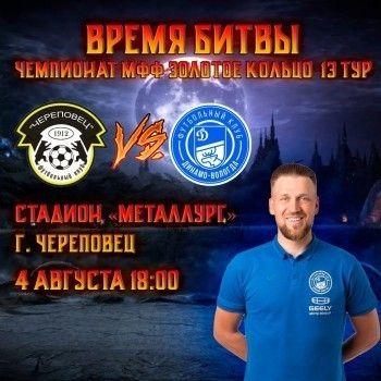Общество: Главное областное дерби «Динамо-Вологда» - ФК «Череповец» состоится уже сегодня