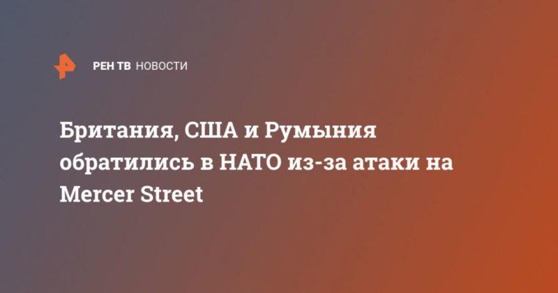Общество: Британия, США и Румыния обратились в НАТО из-за атаки на Mercer Street