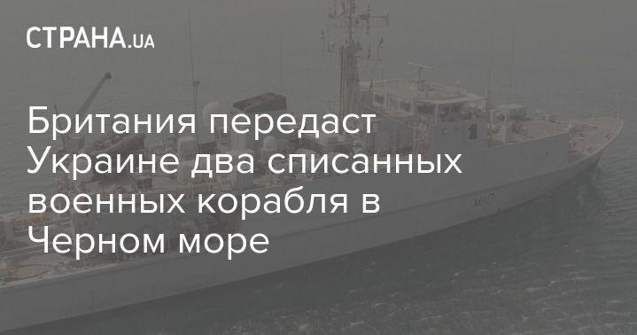 Общество: Британия передаст Украине два списанных военных корабля в Черном море