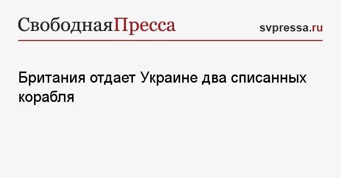 Общество: Британия отдает Украине два списанных корабля