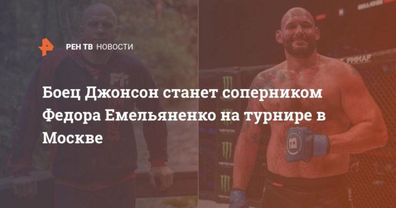 Общество: Боец Джонсон станет соперником Федора Емельяненко на поединке в Москве