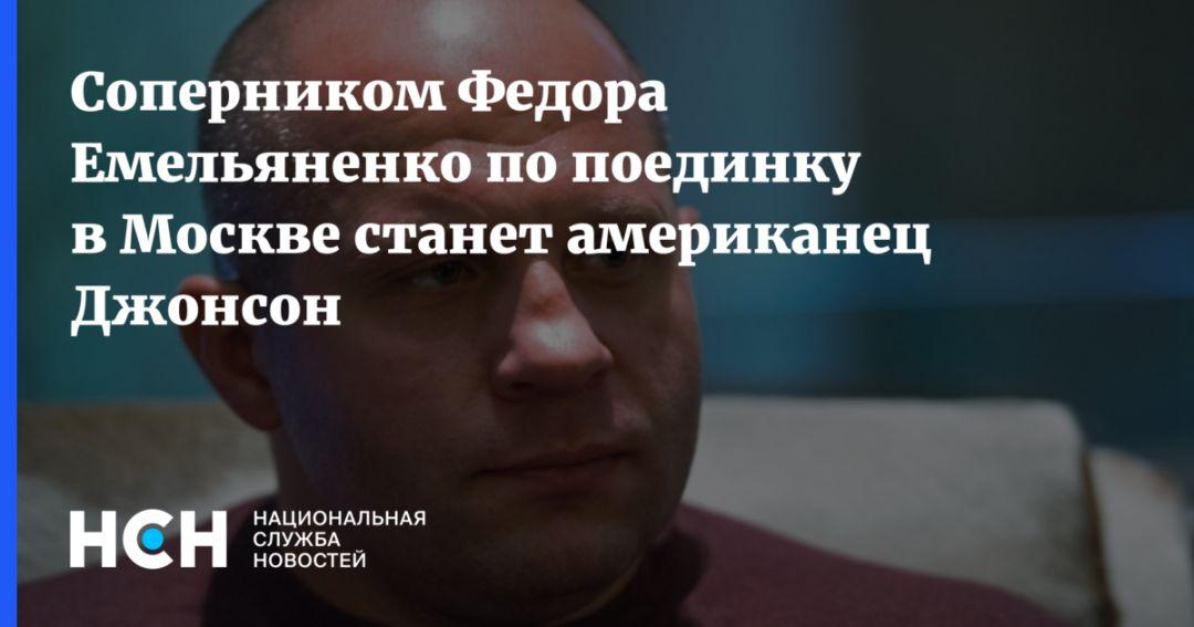 Соперником Федора Емельяненко по поединку в Москве станет американец Джонсон