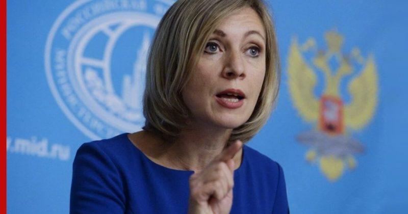 Общество: Захарова упрекнула Британию в двойных стандартах по отношению к выборам в России