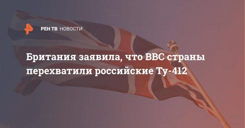 Общество: Британия заявила, что ВВС страны перехватили российские Ту-412
