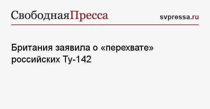 Общество: Британия заявила о «перехвате» российских Ту-142