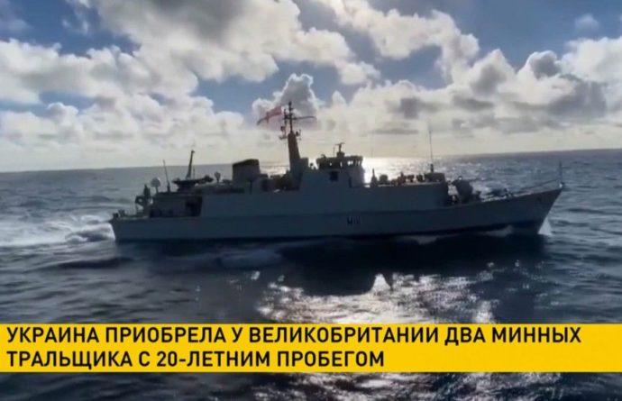 Общество: Украина приобрела у Великобритании два минных тральщика с 20-летним пробегом