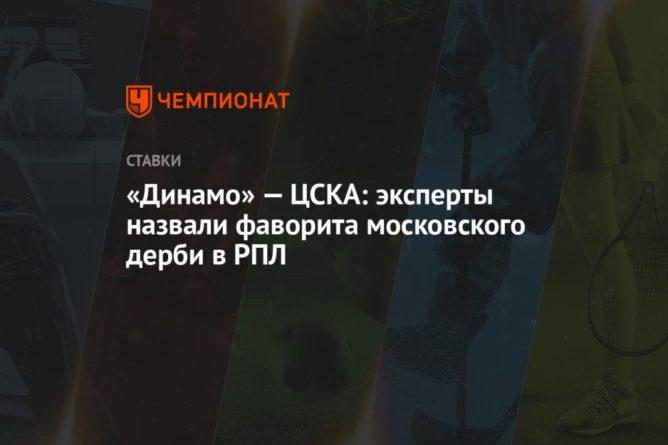 Общество: «Динамо» — ЦСКА: эксперты назвали фаворита московского дерби в РПЛ