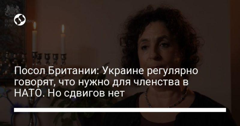 Общество: Посол Британии: Украине регулярно говорят, что нужно для членства в НАТО. Но сдвигов нет