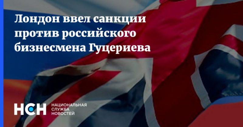 Общество: Лондон ввел санкции против российского бизнесмена Гуцериева
