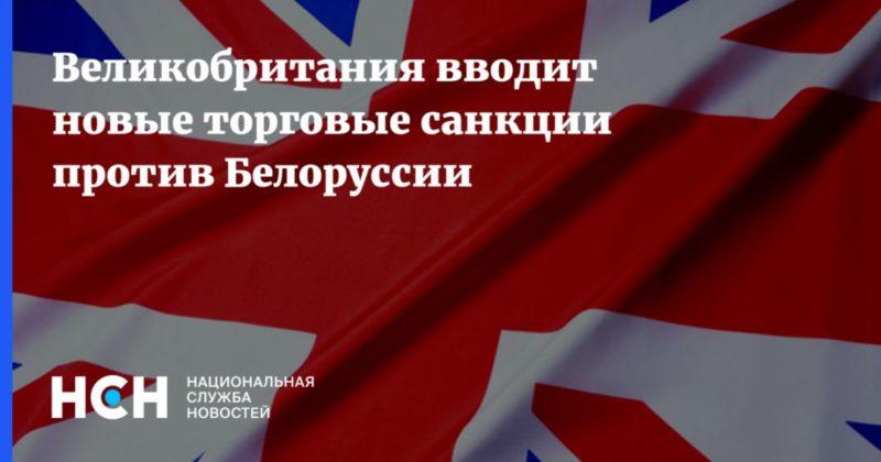 Общество: Великобритания вводит новые торговые санкции против Белоруссии