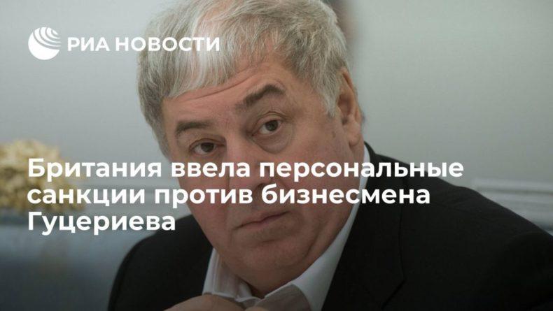 Общество: Британия ввела санкции против бизнесмена Михаила Гуцериева за поддержку белорусских властей