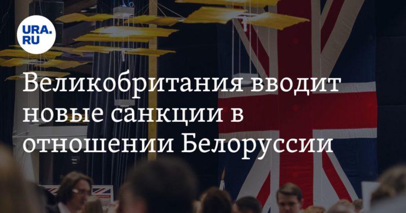 Общество: Великобритания вводит новые санкции в отношении Белоруссии
