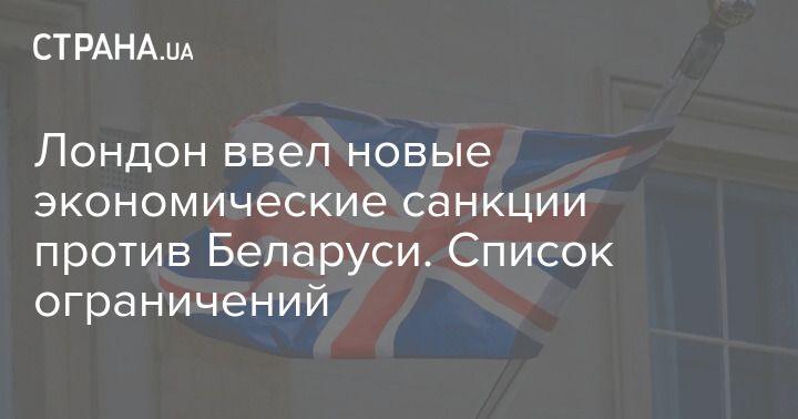 Общество: Лондон ввел новые экономические санкции против Беларуси. Список ограничений