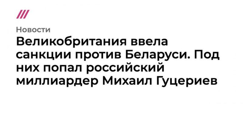 Общество: Великобритания ввела санкции против Беларуси. Под них попал российский миллиардер Михаил Гуцериев