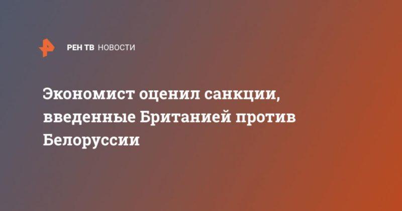 Общество: Экономист оценил санкции, введенные Британией против Белоруссии