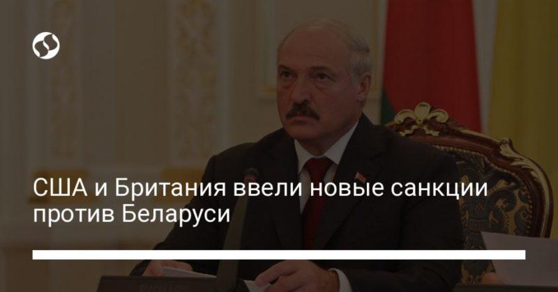 Общество: США и Британия ввели новые санкции против Беларуси