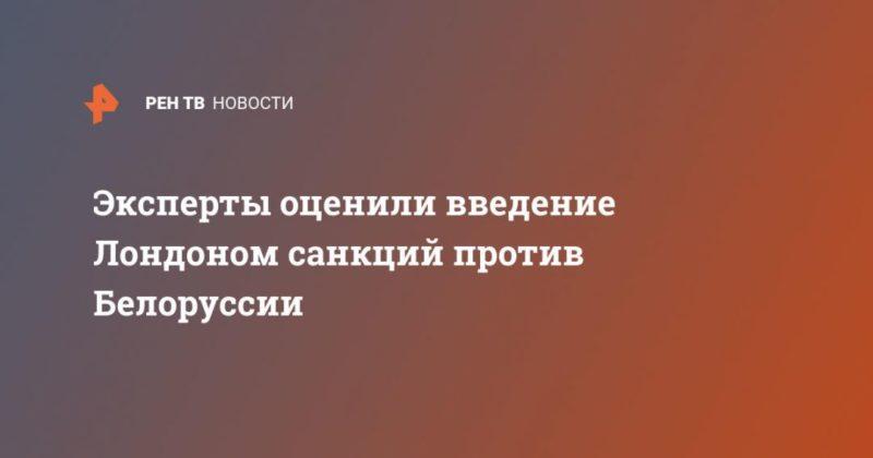 Общество: Эксперты оценили введение Лондоном санкций против Белоруссии