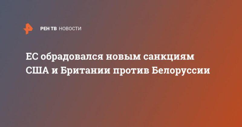 Общество: ЕС обрадовался новым санкциям США и Британии против Белоруссии