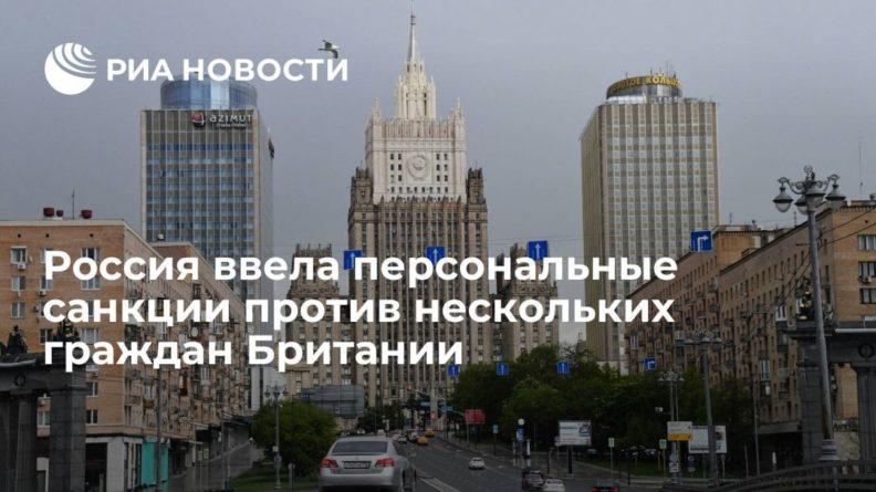 Общество: МИД запретил ряду граждан Британии въезд в Россию