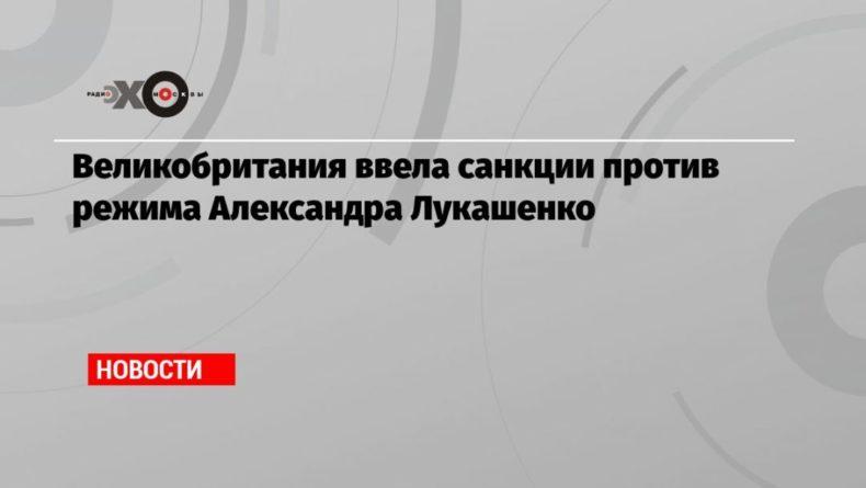 Общество: Великобритания ввела санкции против режима Александра Лукашенко
