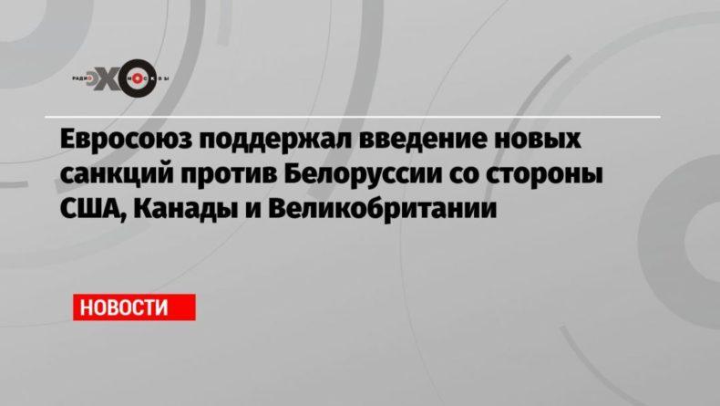 Общество: Евросоюз поддержал введение новых санкций против Белоруссии со стороны США, Канады и Великобритании