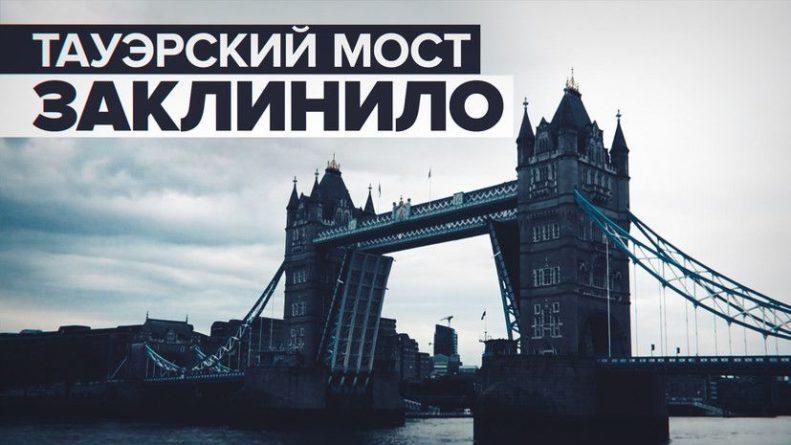 Общество: Тауэрский мост в Лондоне застрял в разведённом положении из-за неисправности — видео