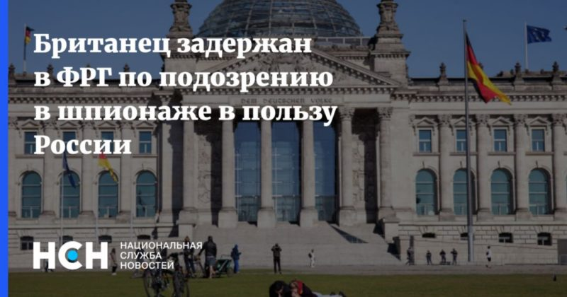 Общество: Британец задержан в ФРГ по подозрению в шпионаже в пользу России