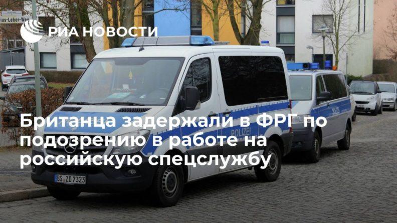 Общество: Генпрокуратура ФРГ: задержан подданный Великобритании, предположительно работавший на Россию