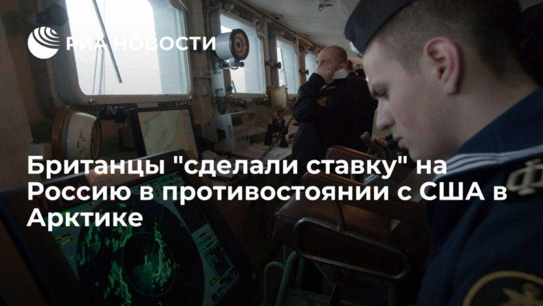 """Общество: Британцы """"сделали ставку"""" на Россию в противостоянии с США в Арктике"""