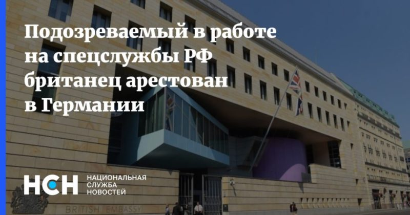 Общество: Подозреваемый в работе на спецслужбы РФ британец арестован в Германии