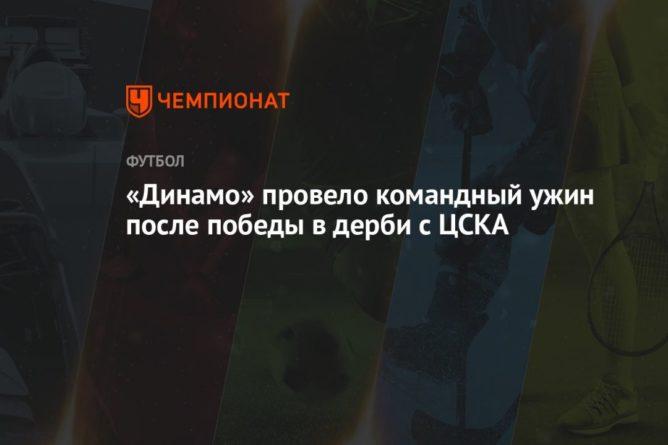 Общество: «Динамо» провело командный ужин после победы в дерби с ЦСКА