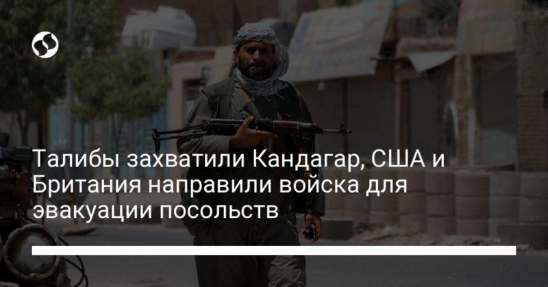 Общество: Талибы захватили Кандагар, США и Британия направили войска для эвакуации посольств