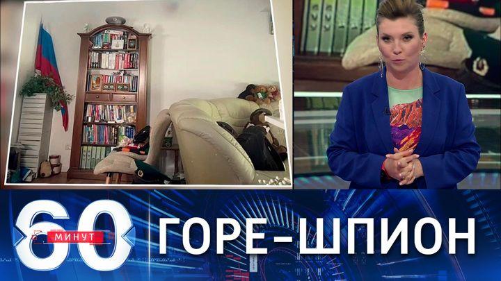 Общество: 60 минут. В Германии задержан британец, подозреваемый в шпионаже в пользу РФ