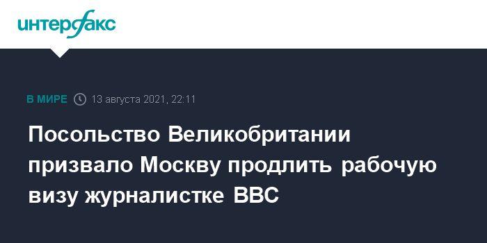Общество: Посольство Великобритании призвало Москву продлить рабочую визу журналистке BBC