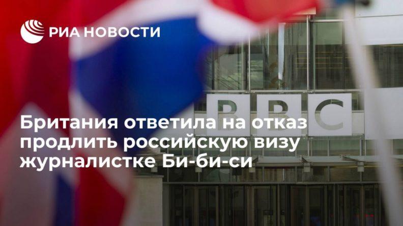Общество: Посольство Британии сочло решение не продлевать российскую визу журналистке Би-би-си необоснованным