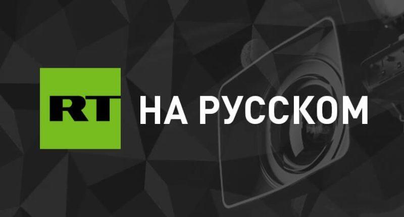 Общество: В Британии призвали Россию продлить рабочую визу журналистке BBC