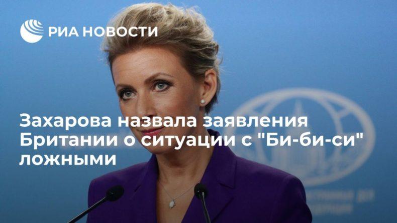 """Общество: Официальный представитель МИД Захарова назвала заявления Британии о ситуации с """"Би-би-си"""" ложными"""
