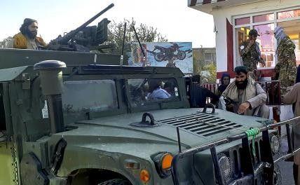 Общество: Падение Кабула: Американцы и британцы удирают, бросая всех