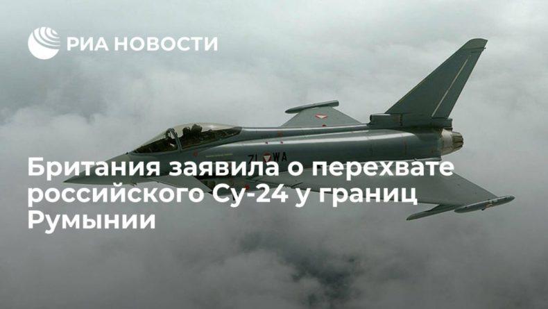 Общество: ВВС Великобритании заявили о перехвате над Черным морем у побережья Румынии российского Су-24