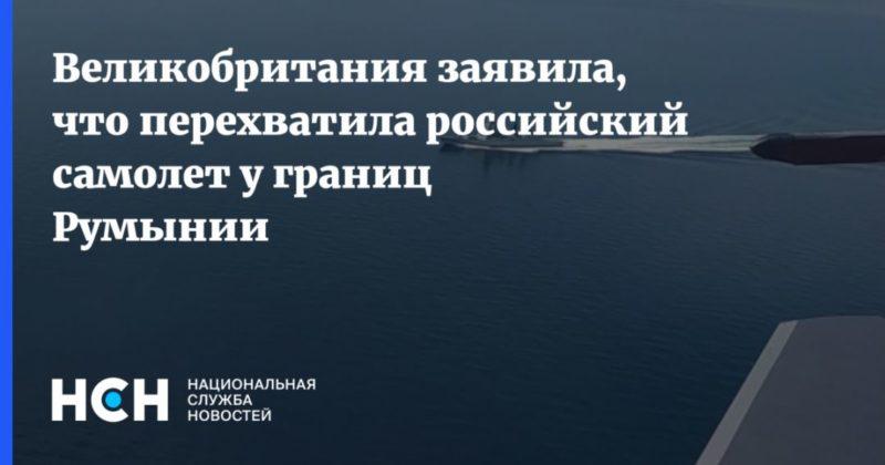 Общество: Великобритания заявила, что перехватила российский самолет у границ Румынии