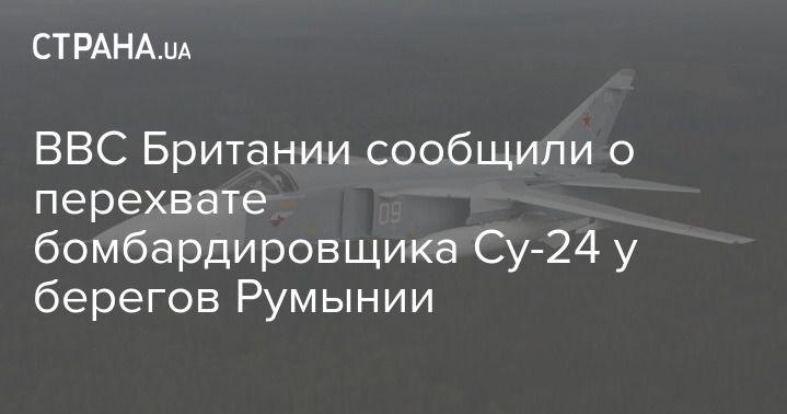 Общество: ВВС Британии сообщили о перехвате бомбардировщика Су-24 у берегов Румынии