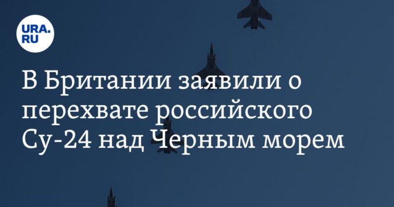 Общество: В Британии заявили о перехвате российского Су-24 над Черным морем