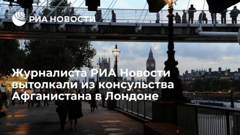 Общество: Охранник вытолкал журналиста РИА Новости Ксению Алейникову из консульства Афганистана в Лондоне